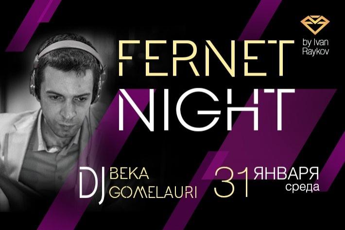 Милонга Fernet Night. DJ - Бека Гомелаури! Выступление - Бека Гомелаури и Ольга Куликова!