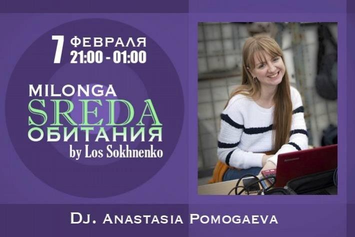 Милонга SREDA обитания. DJ - Анастасия Помогаева!