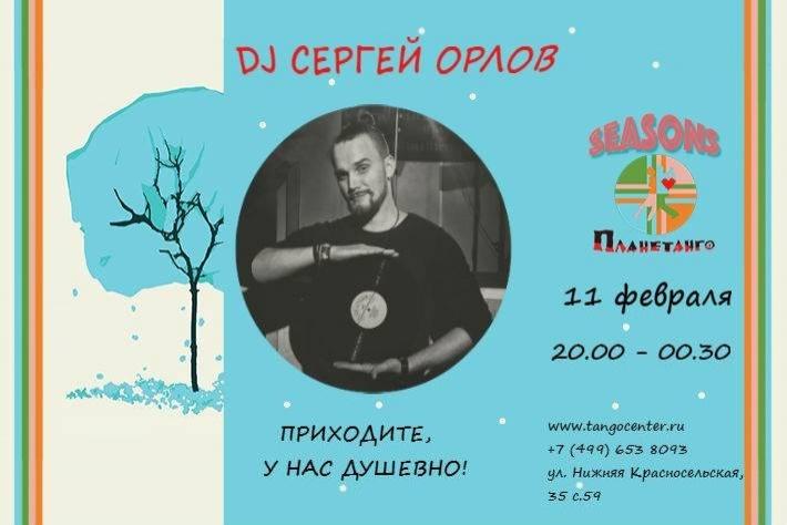 Милонга Seasons! DJ - Сергей Орлов! Выступление будет!