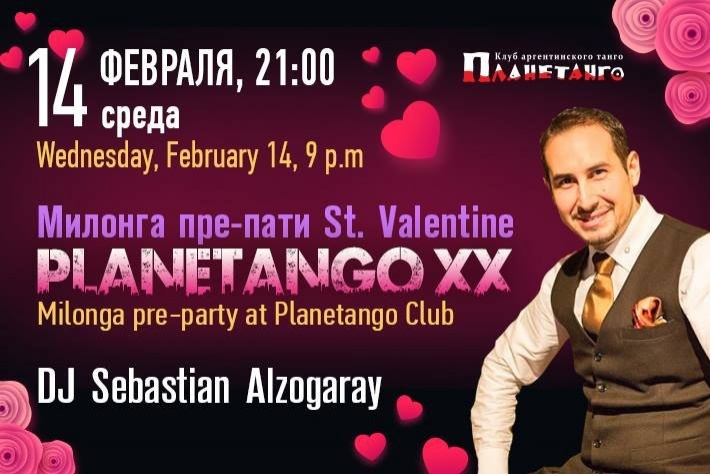 Pre-Party фестиваля Planetango-XX! Чтим День Святого Валентина :)