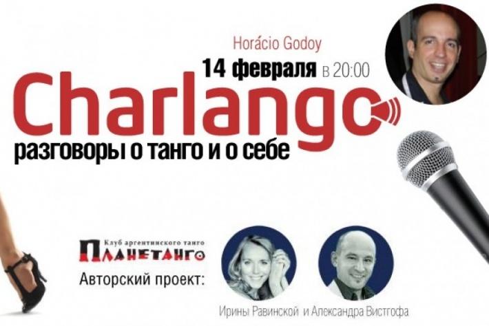 Проект «Charlango - Разговоры о танго и о себе». У нас в гостях - Орасио Годой!