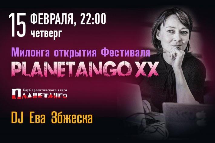 Милонга Открытия Фестиваля «Planetango-XX»