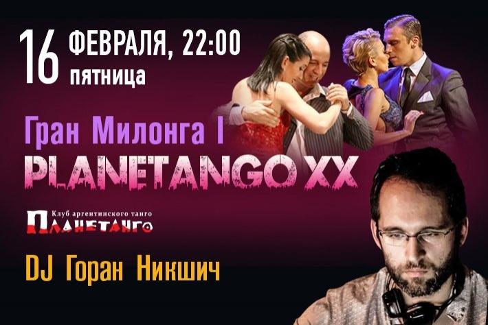 Первая Гран-милонга фестиваля «Planetango-XX»