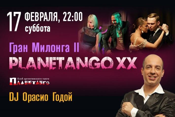 Вторая Гран-милонга фестиваля «Planetango-XX»