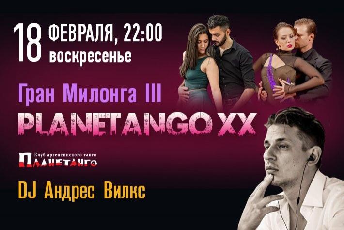 Третья Гран-милонга фестиваля «Planetango-XX»