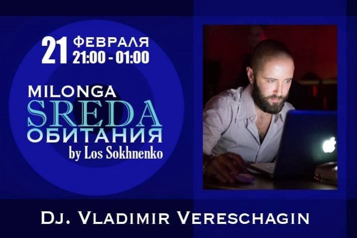 Милонга SREDA обитания. DJ - Владимир Верещагин!