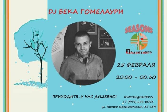 Милонга Seasons! DJ - Бека Гомелаури!