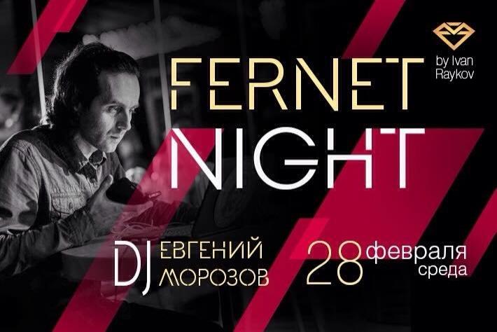 Милонга Fernet Night. DJ - Евгений Морозов!