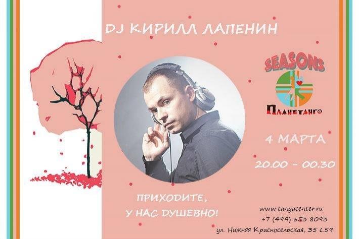 Милонга Seasons. Встречаем весну! DJ - Кирилл Лапенин!