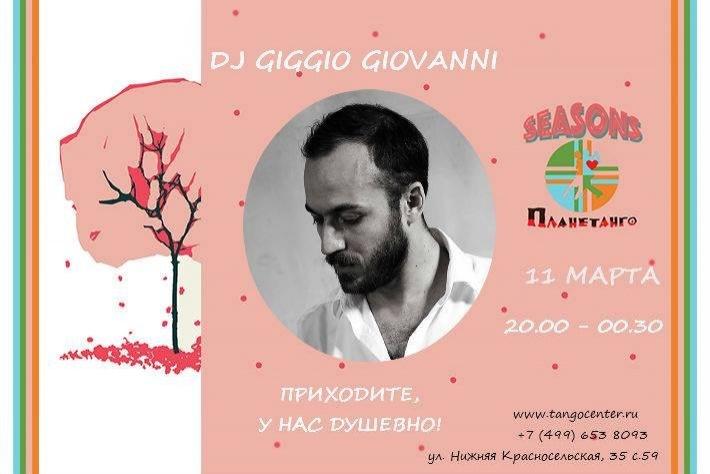 Милонга Seasons. Праздничная! DJ - Джиджио Джованни!