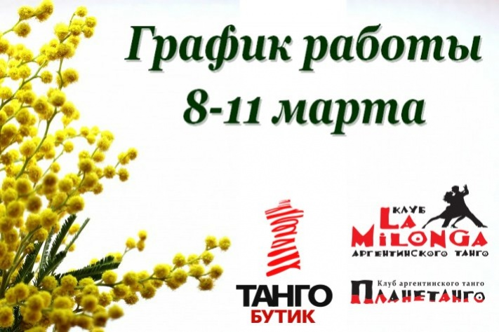 График работы клубов и Танго-Бутика 8-11 марта