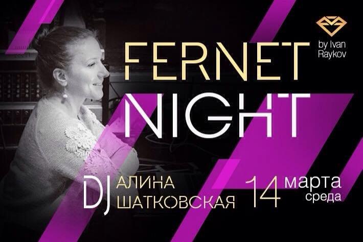 Милонга Fernet Night! DJ - Алина Шатковская!
