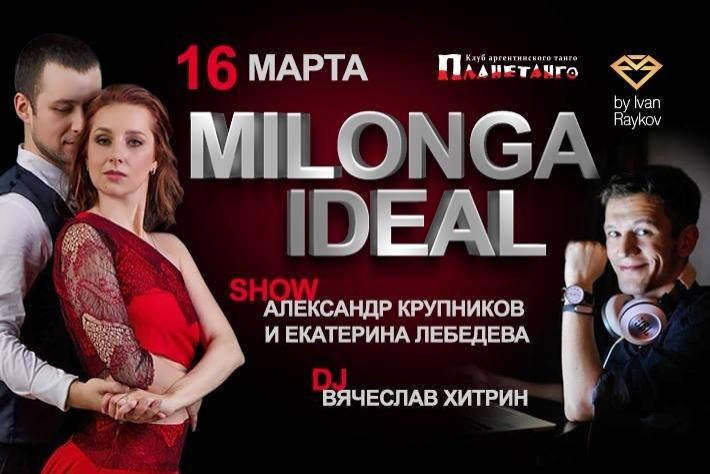 Милонга IDEAL! Dj - Вячеслав Хитрин!