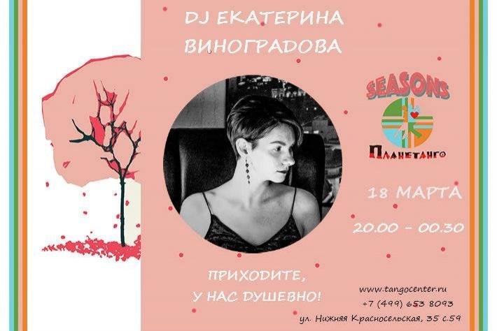 Милонга Seasons. Весенняя! DJ - Екатерина Виноградова!