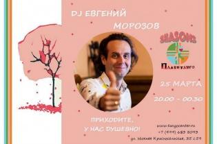 Милонга Seasons. Шаманско-весенняя! DJ - Евгений Морозов!