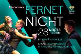 Милонга Fernet Night! DJ - Юрий Алексеев! Шоу - Иван Набокин и Анастасия Извекова!