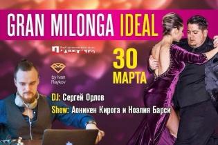 Гран-милонга Ideal - старт Чемпионата-фестиваля! DJ - Сергей Орлов! Шоу - Аоникен Кирога и Ноэлия Барси!