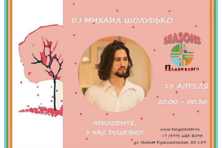 Милонга Seasons! DJ - Михаил Шолудько!