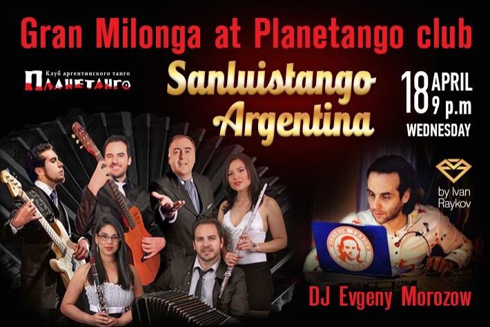 Гран Милонга и Пенья под музыку от оркестра SanLuis Tango (Аргентина)! DJ - Евгений Морозов!