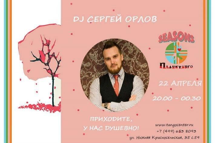 Милонга Seasons. DJ - Сергей Орлов!
