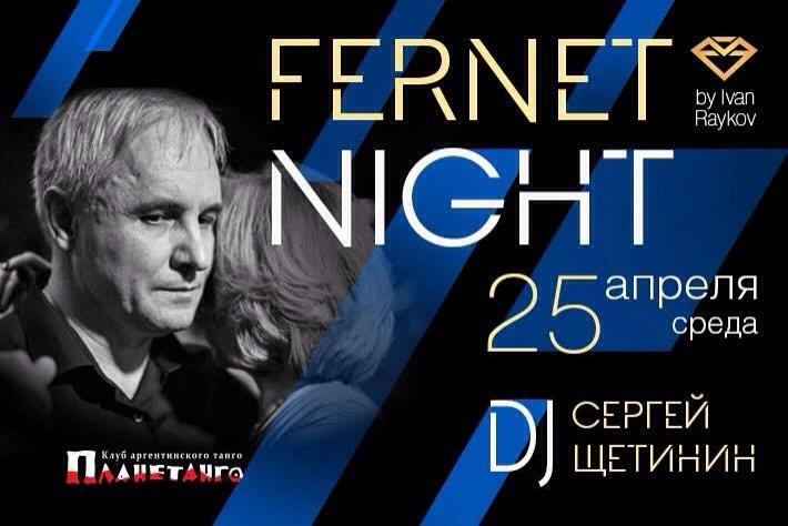 Милонга Fernet Night! DJ - Сергей Щетинин!