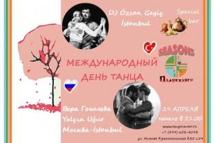 Милонга Seasons празднично-интернациональная! DJ - Ozcan Gegiç!