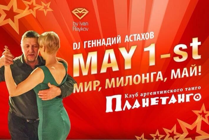 Первомайская милонга! DJ - Геннадий Астахов!