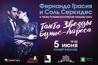 5 июня в Московском Мюзик-Холле - концерт  «Танго Звезды Буэнос-Айреса»!