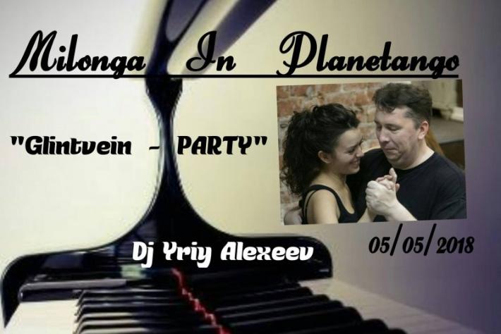 Милонга Glintwein-пати! DJ - Юрий Алексеев!