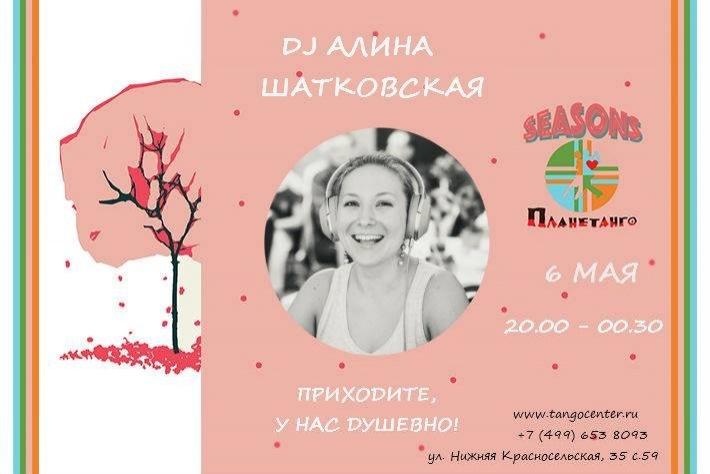 Милонга Seasons! DJ - Алина Шатковская! Шоу-рум от Кати Котс!