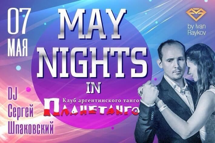 Предпраздничная майская ночь в Планетанго! DJ - Сергей Шпаковский!
