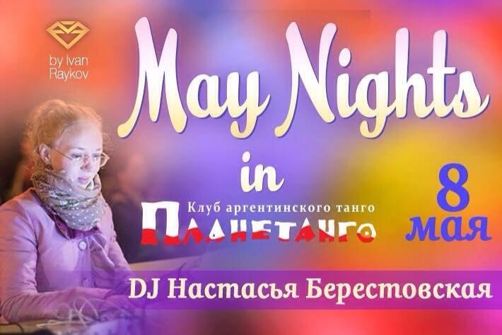 Предпраздничная майская ночь в Планетанго! DJ - Анастасия Берестовская!