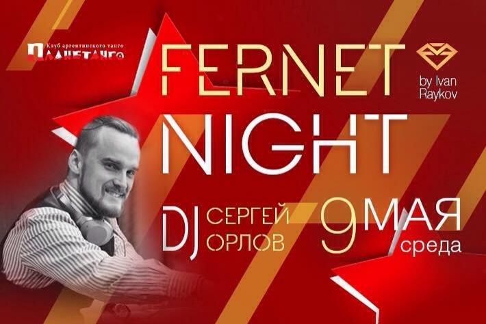 Fernet Night. Праздничная милонга в честь Дня Победы! DJ - Сергей Орлов!