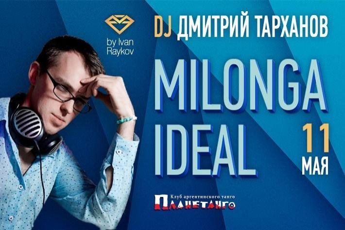 Милонга IDEAL! DJ - Дмитрий Тарханов (СПб)!