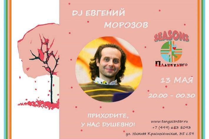 Милонга Seasons! DJ - Евгений Морозов!