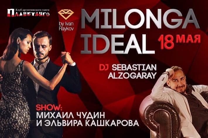 Милонга IDEAL! DJ - Себастьян Альзогарай! Шоу - Михаил Чудин и Эльвира Кашкарова!