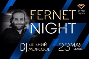 Милонга Fernet Night! DJ - Евгений Морозов!