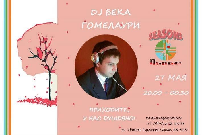 Милонга Seasons! DJ - Бека Гомелаури! Сезонный танго-маркет!