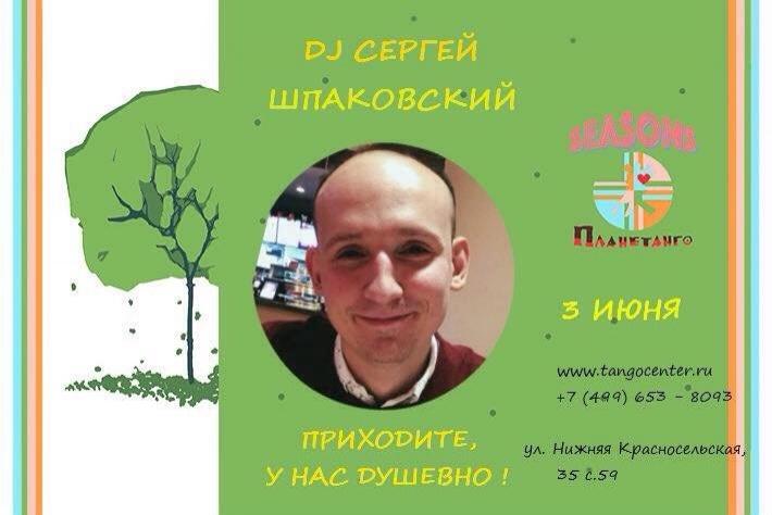 Милонга Seasons! DJ - Сергей Шпаковский! Открываем летний сезон!