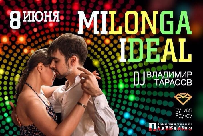 Милонга IDEAL! DJ - Владимир Тарасов!