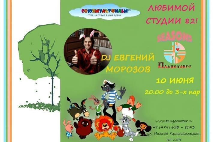 Милонга Seasons! DJ - Евгений Морозов! Отмечаем ДР студии СоюзМультФильм!