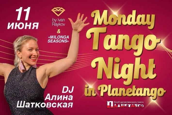 Предпраздничная Танго-Ночь в Планетанго! DJ - Алина Шатковская!