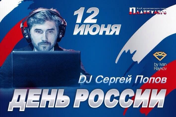Праздничная милонга в Планетанго! DJ - Сергей Попов!