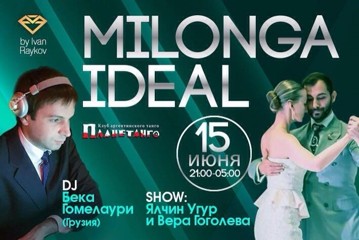 Милонга IDEAL! DJ - Бека Гомелаури! Шоу - Ялчин Угур и Вера Гоголева!