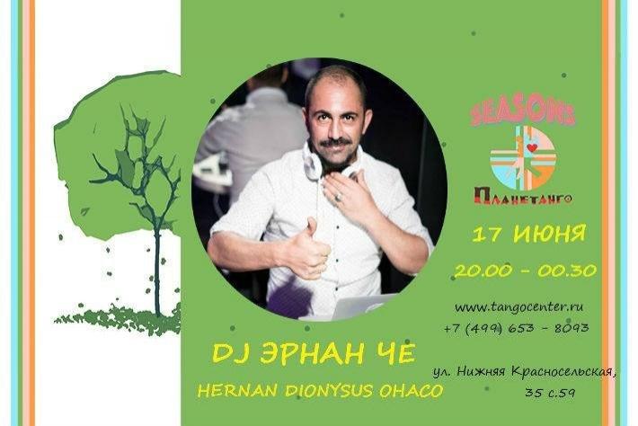 Милонга Seasons! DJ - Эрнан Че! Танго&Футбол!