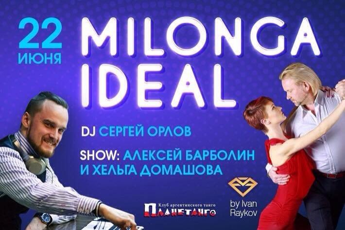Милонга IDEAL! DJ - Сергей Орлов! Шоу - Алексей Барболин и Хельга Домашова!