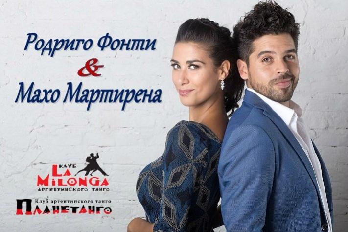 Родриго Фонти и Махо Мартирена - весь июль в клубах «Планетанго» и «Ла Милонга»!