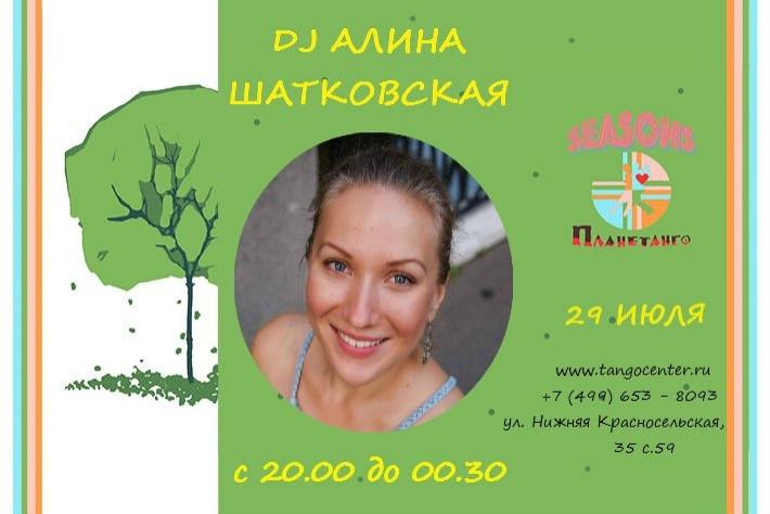 Милонга Seasons! DJ - Алина Шатковская!