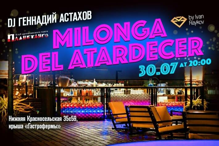 Милонга «На закате»! DJ - Геннадий Астахов!