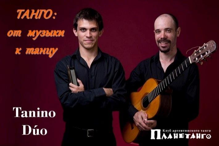 Дуэт «Tanino Duo» в Планетанго! Семинар «Танго - от музыки к танцу»